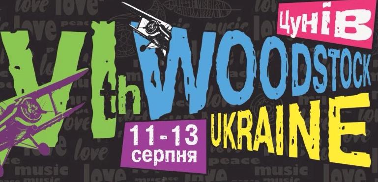 Суб'єктивно про Woodstock Ukraine2017