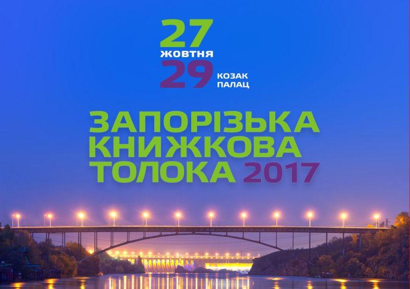 Завтра стартує довгоочікуваний фестиваль Запорізька книжкова толока (РОЗКЛАД)