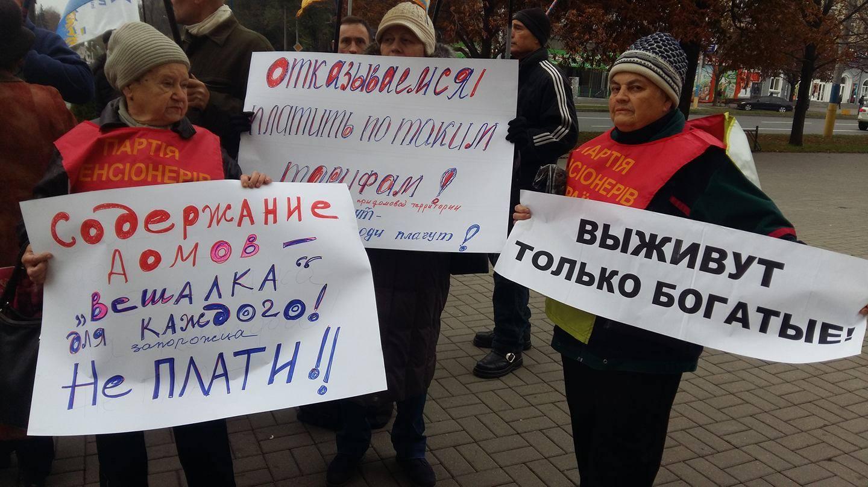 У стен мэрии Запорожья митинг против тарифов (ФОТО)
