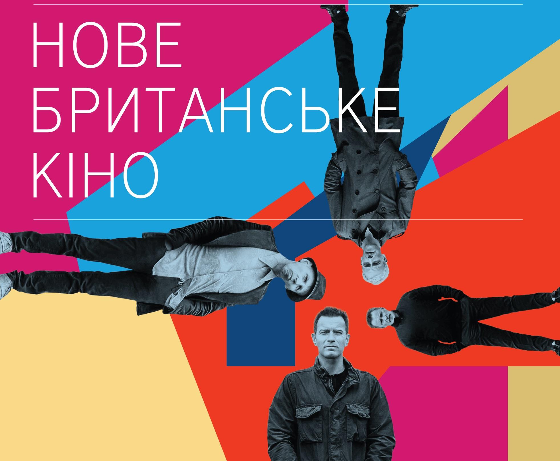 """У Запоріжжі пройде фестиваль """"Нового британського кіно"""""""