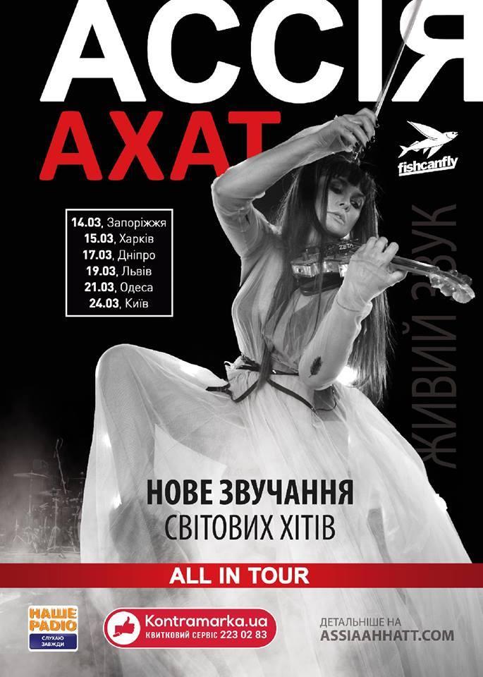 Співачка Ассія Ахат покаже запоріжцям програму, яка була подана на престижну музичну премію Греммі