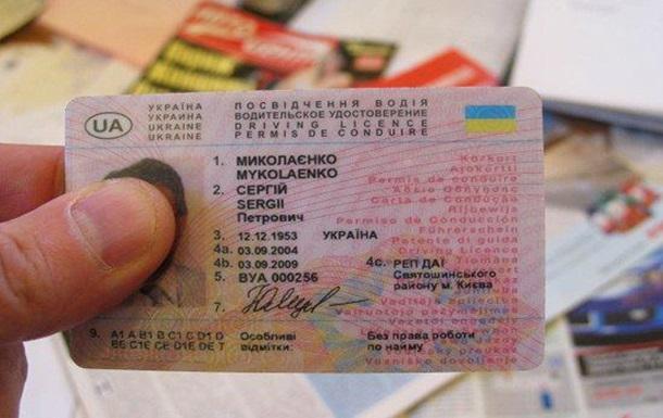 В Україні іспити для отримання водійських прав дозволили складати англійською