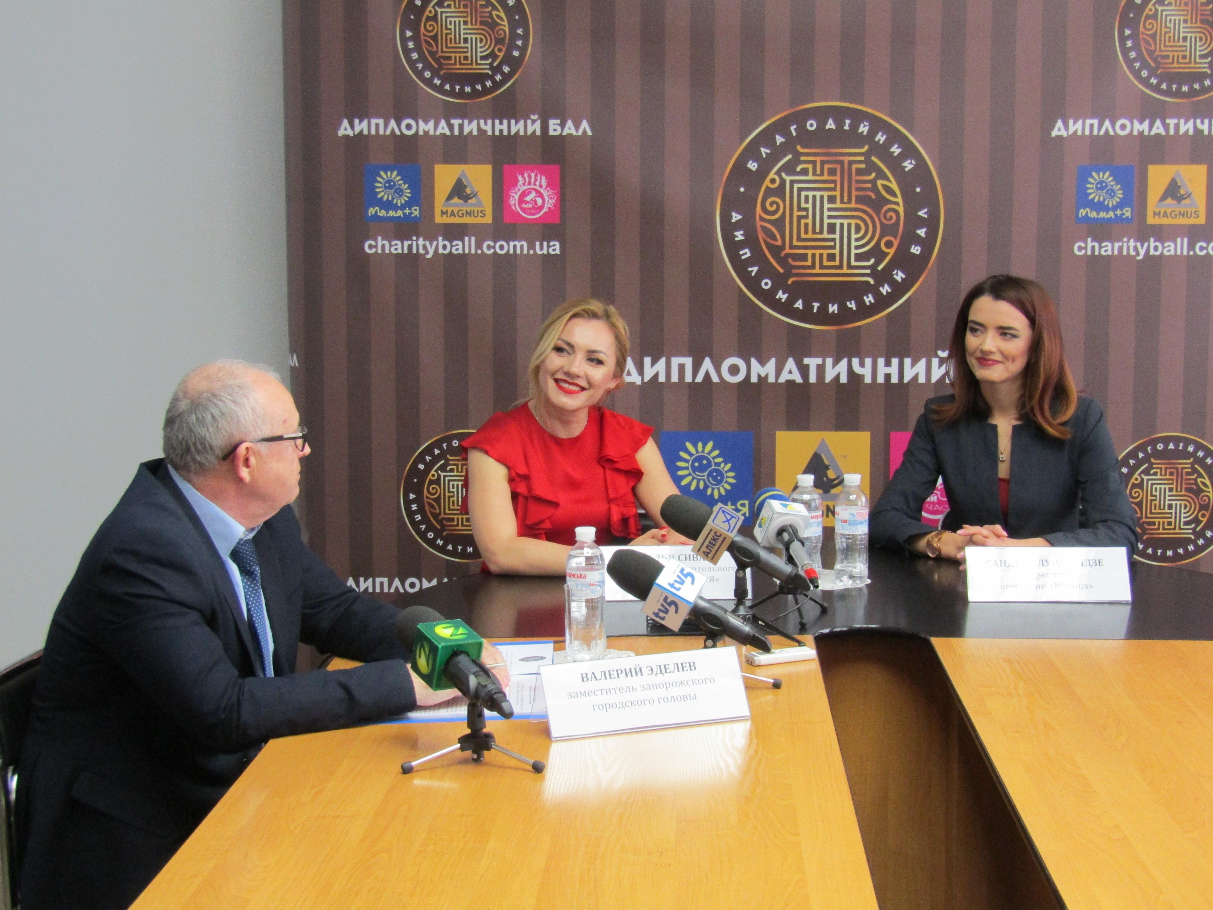 В Запорожье состоится большой Благотворительный Дипломатический бал