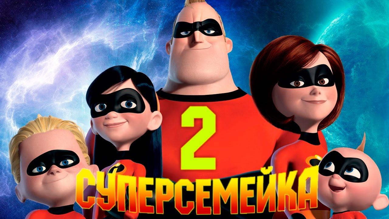 «Суперсемейка 2»- оправданы ли ожидания?