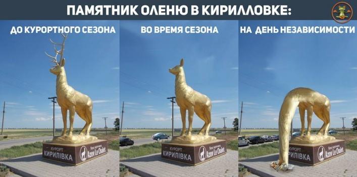 Мем дня: в сети показали судьбу Кирилловского оленя на День Независимости (фото)