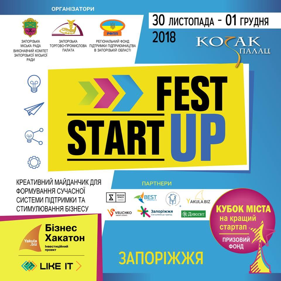 """Запоріжців запрошують на дуже мотиваційний  """"StartUp Fest 2018"""""""