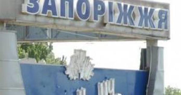 """На збанкрутіле ПАТ """"Запоріжжяобленерго"""" наклали штраф понад 14 млн., за монопольні дії"""