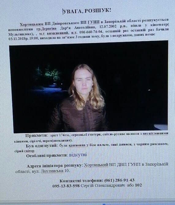 Дівчину-підлітка, яка пропала у Запоріжжі напередодні, знайшли