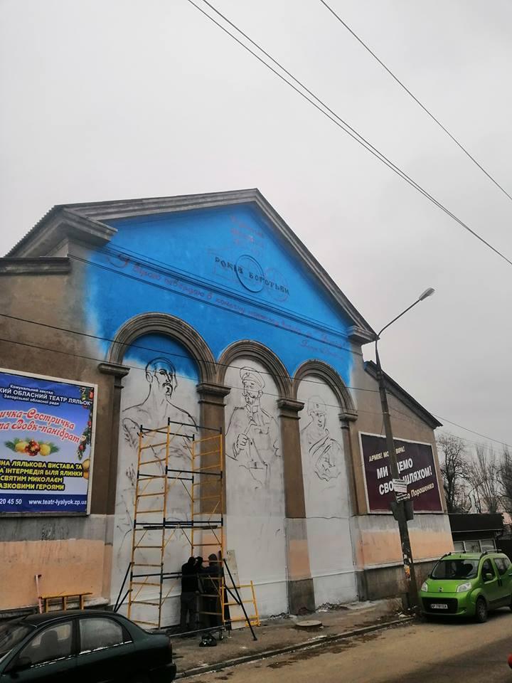 На новому муралі поблизу ЗНТУ оживе героїчна історія Україна