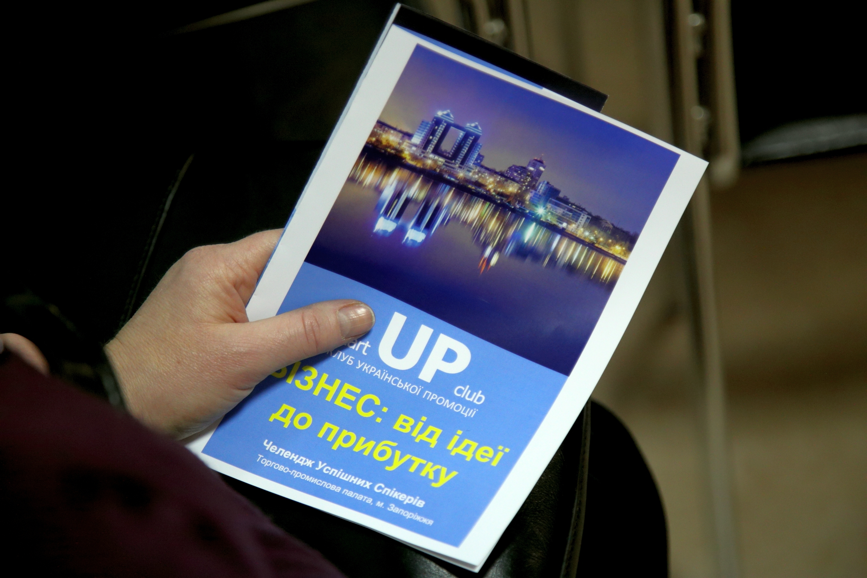 «StartUp Club»:как начинающим запорожским предпринимателям развивать свой бизнес? (фото)