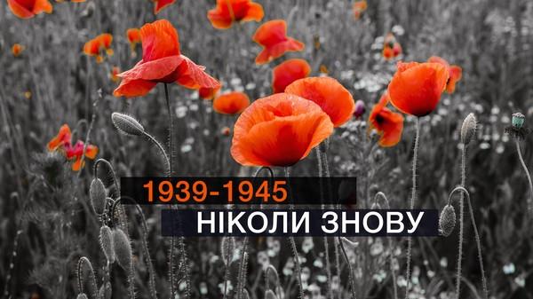 День пам'яті і примирення: історія свята