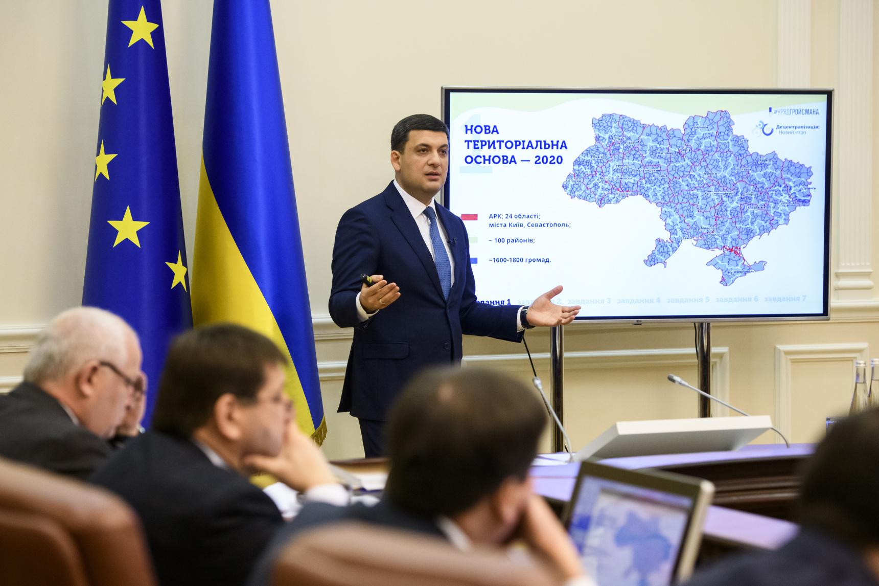 В Запорожской области будет ликвидирована областная и районные государственные администрации