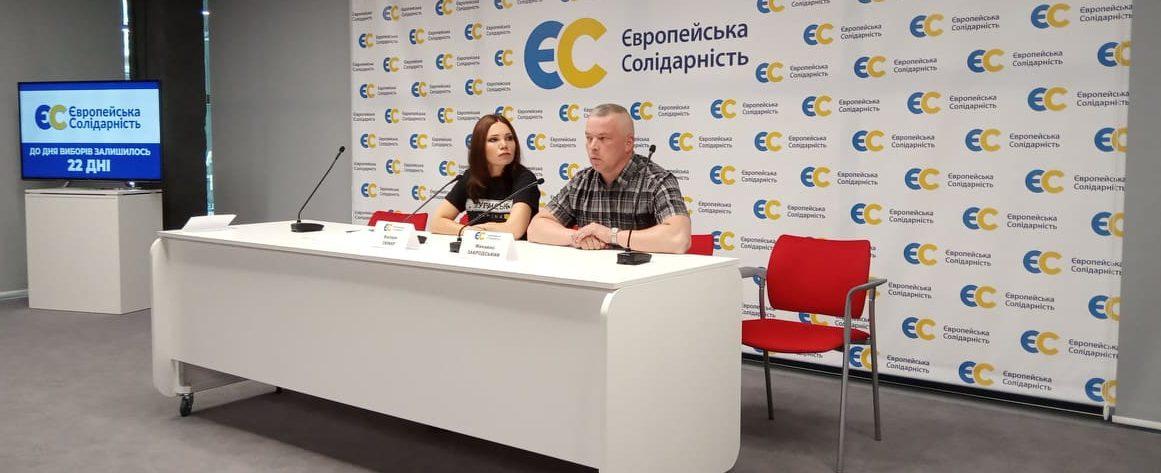 """У """"Європейській Солідарності"""" заявили про дискредитацію Збройних сил та можливі обшуки"""