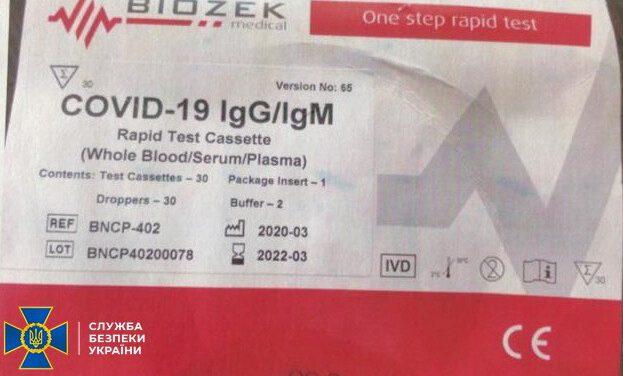 В Україну з Туреччини завезли фальшиві експрес-тести та неякісні ліки