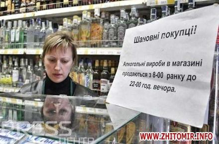 В курортних містах Запорізької області обмежили продаж алкоголю