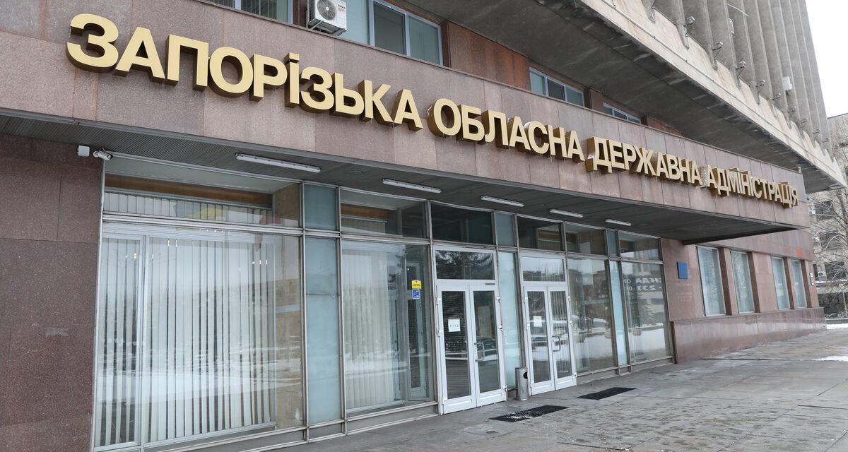 Перед звільненням голови Запорізької ОДА чиновники активно роздавали собі премії та надбавки