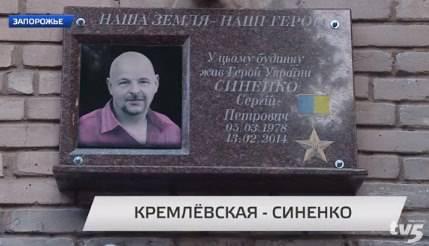 Запорізькому регіоналу Іванову суд відмовив у скасування назви вулиці