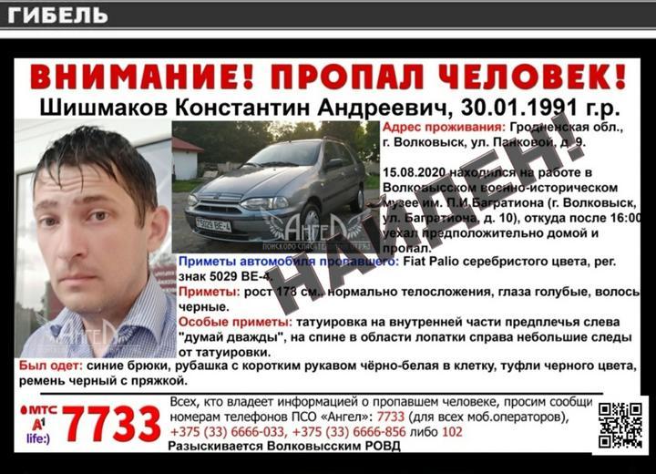 У Білорусі знайшли мертвим члена комісії, який відмовився підписувати протокол про перемогу Лукашенка