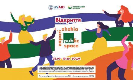 У місті презентують новий простір, що поєднає потреби жителів та гостей Запоріжжя