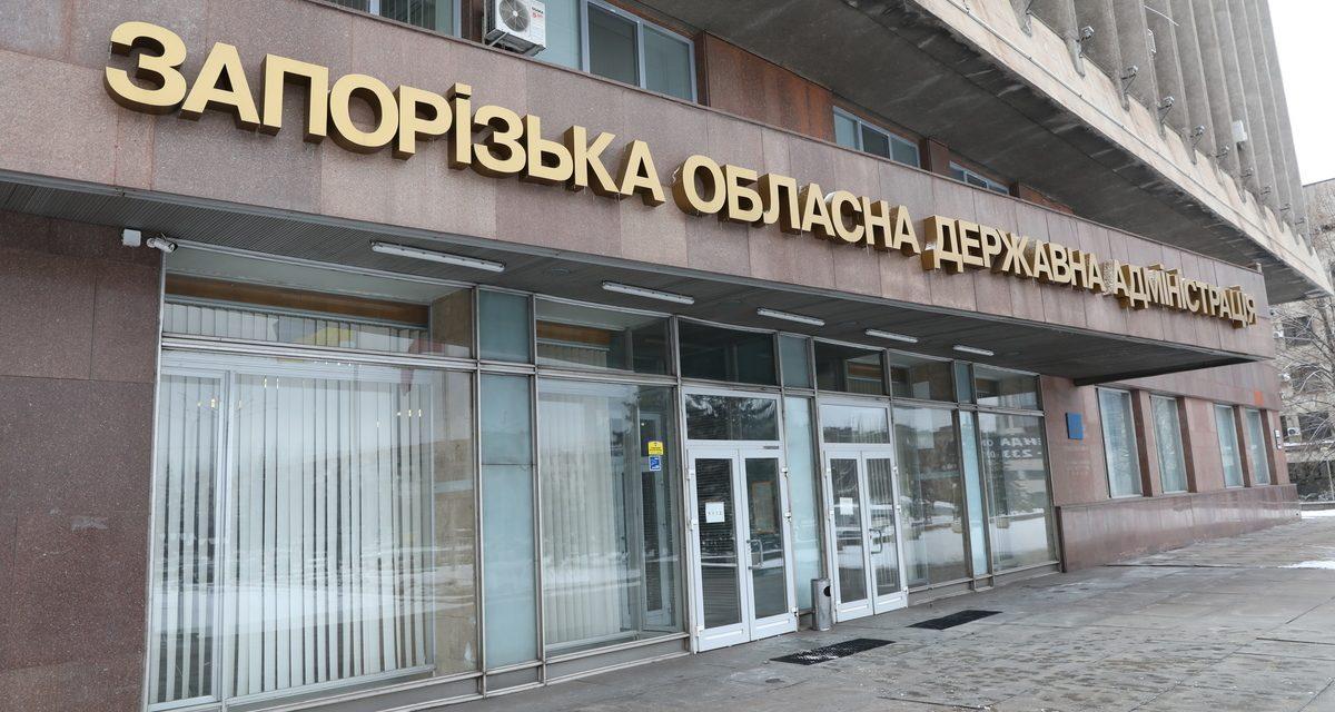 В Уряді погодили призначення заступника голови Запорізької ОДА
