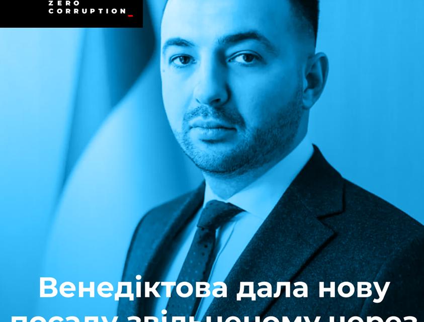 Прокурору, який обіцяв застосувати сексуальне насилля до колег, Венедіктова дала високу посаду