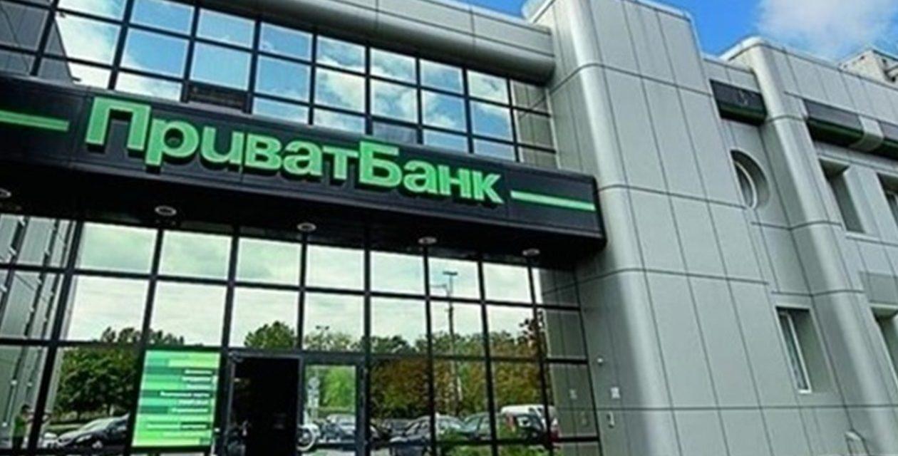 В одному з сервісів ПриватБанку з'явилося визнання сепаратиських організацій