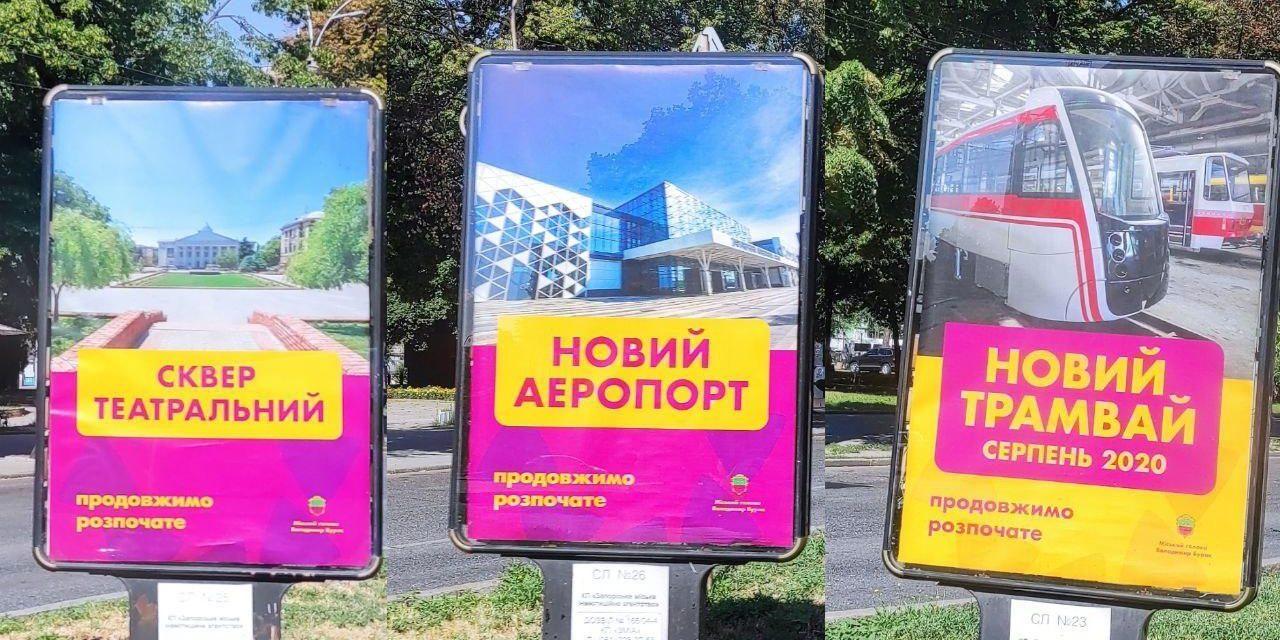 """Рух """"Чесно"""" назвав партії та кандидатів, які почали передчасно агітувати попри заборону"""