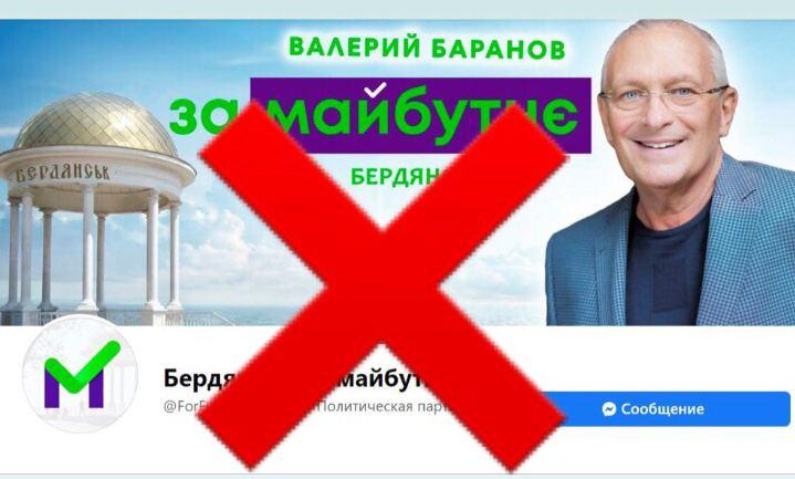 ТВК на Запоріжжі нехтує рішенням суду і відмовляється зняти з виборів партію-порушника