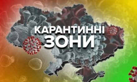 """""""Червону зону"""" розширили, потрапили й населені пункти Запорізької області"""