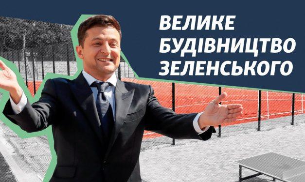 """На сайті офісу президента визнали, що прибавили понад 80% оцінці українців """"Великого будівництва"""""""