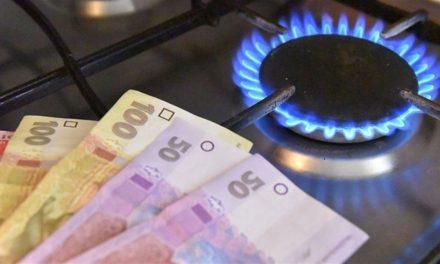 Уряд ухвалив граничну ціну за куб газу для українців
