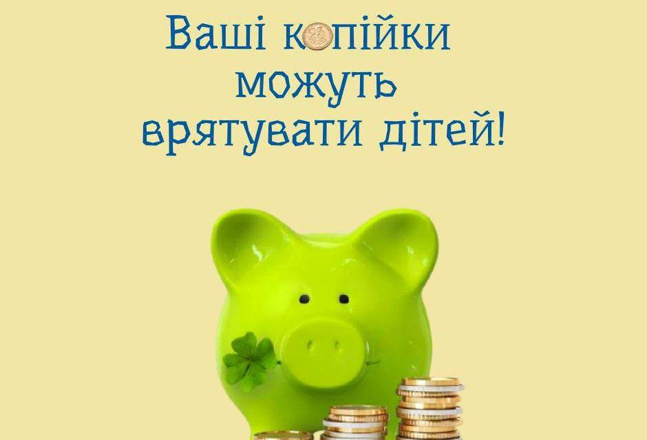 Здавши монети, які вийшли з обігу, запоріжці долучаються до благодійності